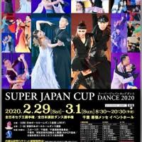 スーパージャパンカップダンス|2020年|JBDF|幕張メッセ