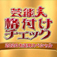 芸能人格付けチェック! 2020お正月スペシャルに社交ダンス登場!
