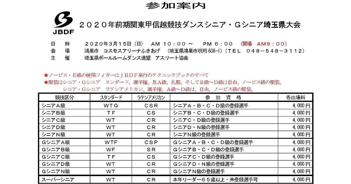 2020年前期関東甲信越競技ダンス シニア・Gシニア埼玉県大会