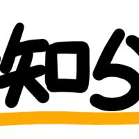oshirase-e1580715520898