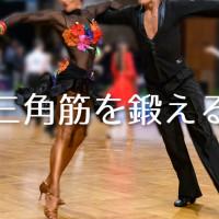 三角筋 トレーニング 前部 中部 後部 社交ダンス