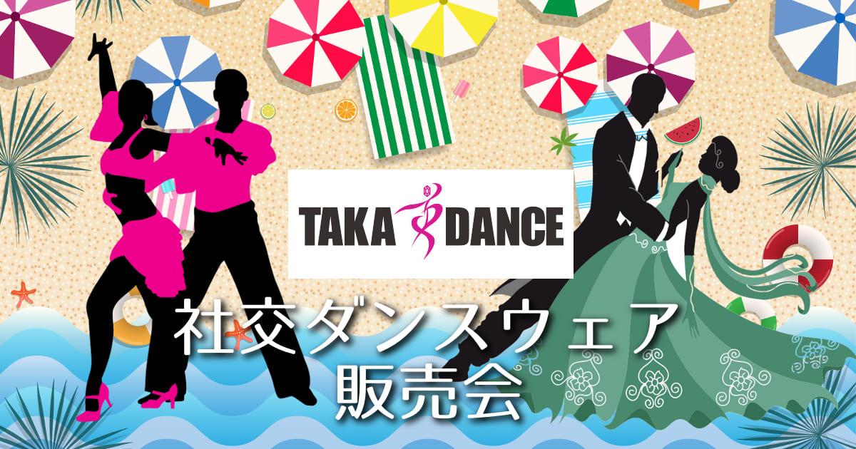 社交ダンス|タカダンス|販売会|ウェア