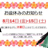 お盆休み|春日部AKIダンスアカデミー|社交ダンス