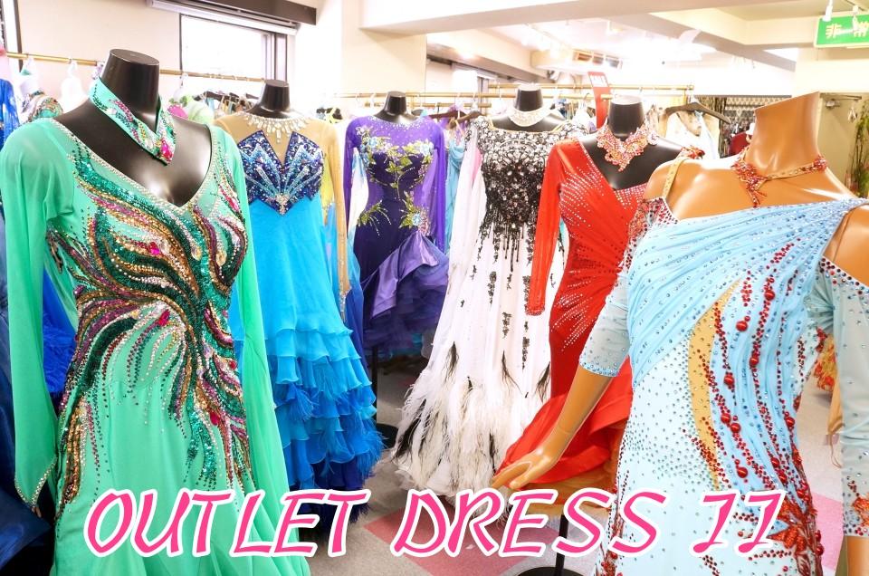 アウトレットドレスJJ|社交ダンス|ドレス|販売会