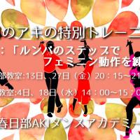 グループレッスン|春日部|社交ダンス|越谷