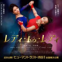 社交ダンス映画『レディ・トゥ・レディ』今冬公開