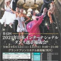 2021 日本インターナショナルダンス選手権大会 グランドプリンスホテル 高輪 飛天 結果