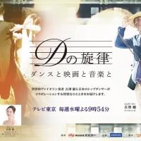 Dの旋律 社交ダンス テレビ東京 毎週 水曜