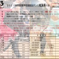 2021 JBDF 前期 埼玉県大会 関東甲信越競技ダンス