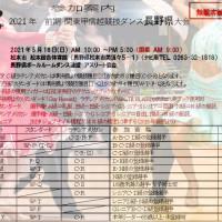 2021 JBDF 前期 長野県大会 関東甲信越競技ダンス