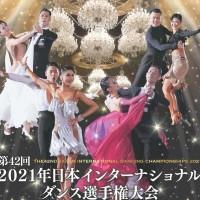 2021年|日本インターナショナルダンス選手権大会|グランドプリンスホテル新高輪|飛天|結果