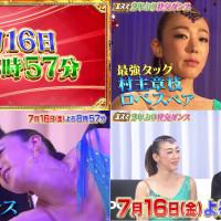 金スマ|社交ダンス|2021年7月16日|村主章枝|ラストダンス