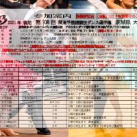 2021|JBDF|後期|茨城県大会|関東甲信越競技ダンス