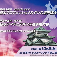 2021_jbdf-zennihon-poster-1-e1625824350300