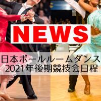 東部日本ボールルームダンス連盟2021年後期競技会日程